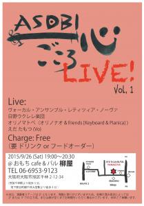 Asobi_flyer_150926